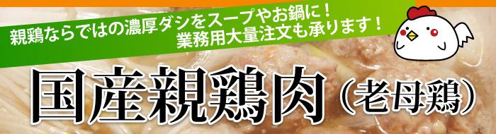 国産親鶏 通販