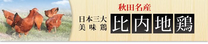 秋田 比内地鶏 たまご 鶏卵 手羽先 手羽元 丸鶏 ギフトセット きりたんぽ鍋