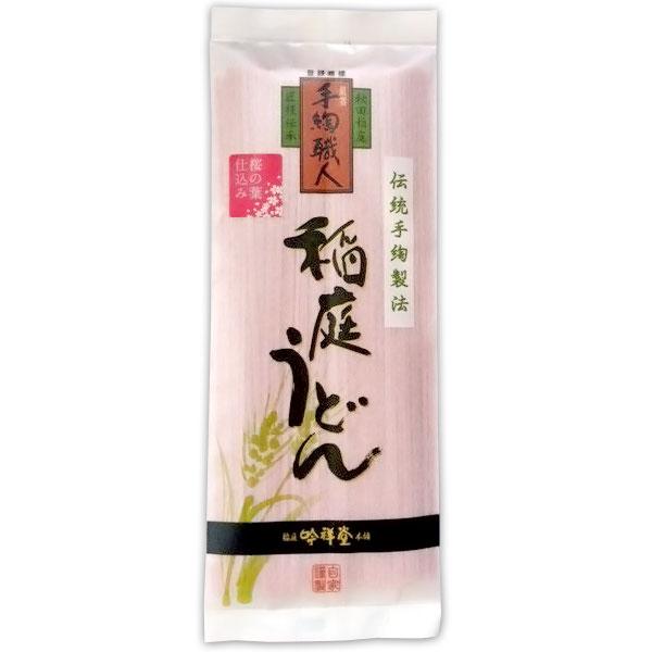ご家庭向け稲庭うどんS-18桜葉仕込み・国産小麦粉100%