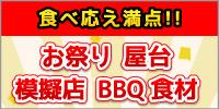 お祭り 屋台 模擬店 BBQ食材