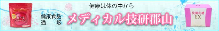 メディカル技研郡山—健康食品販売