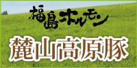 福島ホルモン麓山高原豚