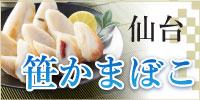 仙台笹かまぼこ