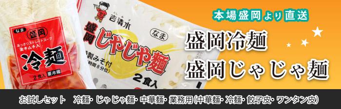 吉清水製麺所の盛岡冷麺・盛岡じゃじゃ麺 送料無料
