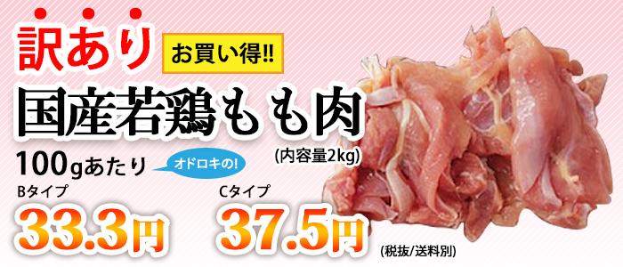 訳あり国産若鶏もも肉