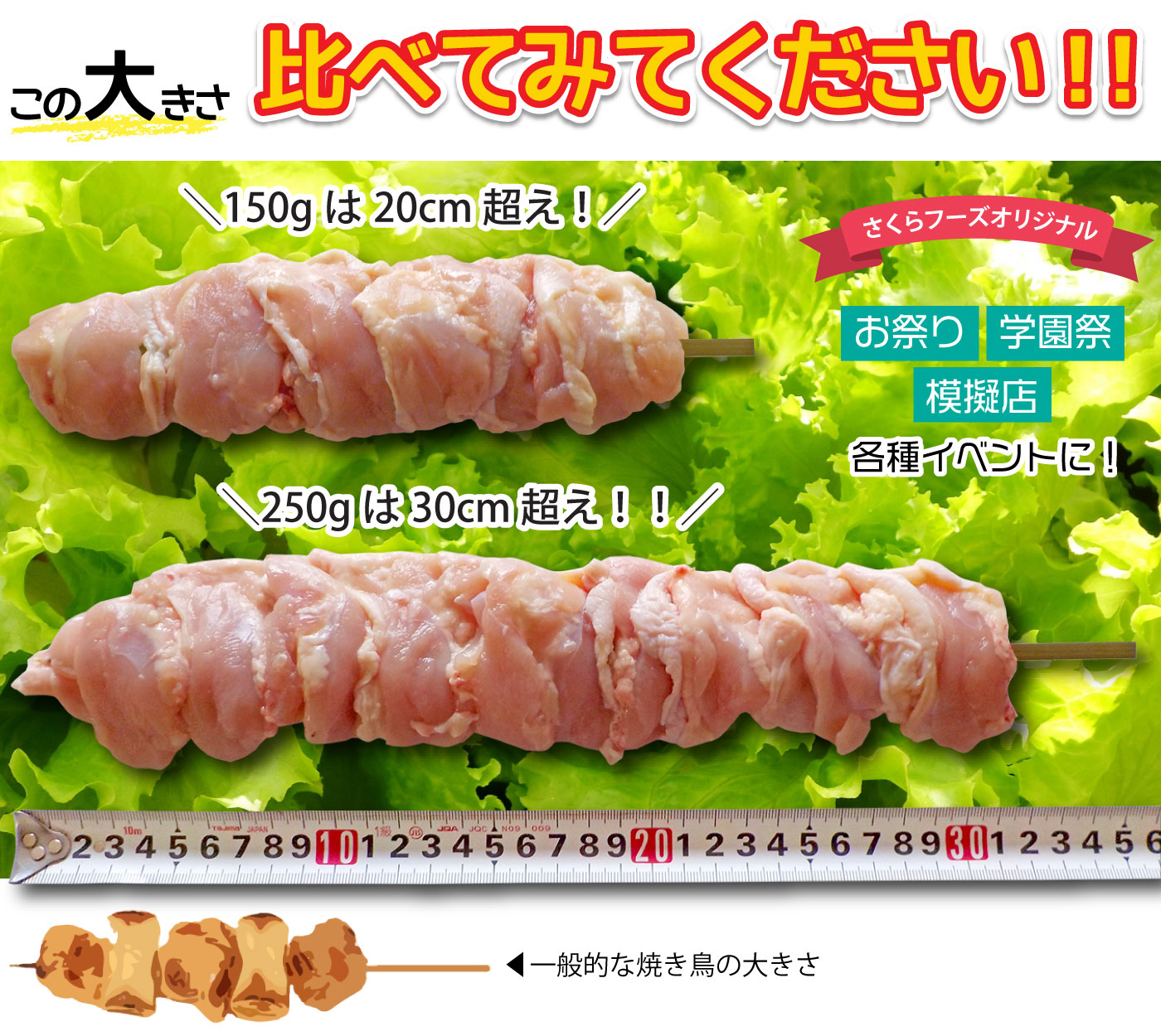 さくらフーズオリジナル ジャンボやきとり ワイルド鶏串